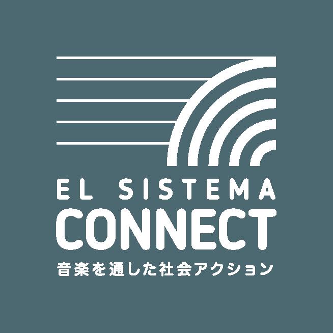 El Sistema Connect(エルシステマコネクト)